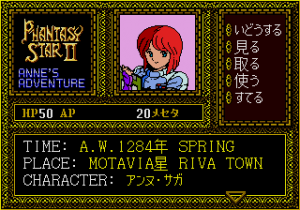 Phantasy Star II Text Adventure: Anne no Bōken