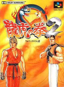 Постер Art of Fighting 2 для SNES