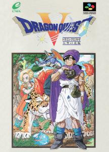 Постер Dragon Quest V: Tenkū no Hanayome