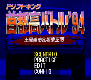 Shutokō Battle '94: Drift King