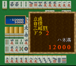 Super Real Mahjong PIV