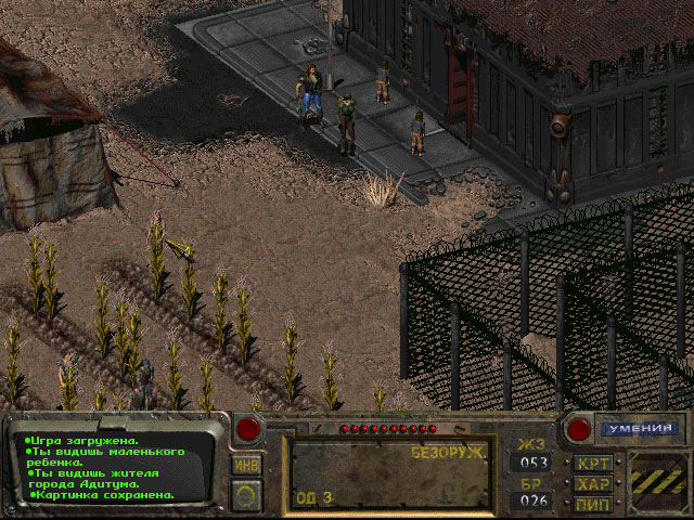 Fallout 1997 скриншоты