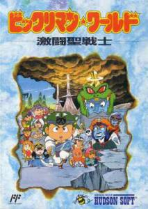 Bikkuriman World: Gekitō Sei Senshi (Role-Playing, 1990 год)